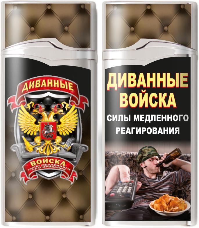 """Зажигалка газовая """"Диванные войска"""""""