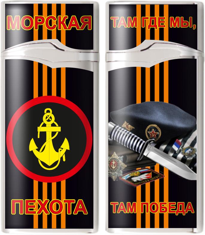 Зажигалка газовая «Морпех берет»