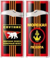 """Зажигалка газовая """"Морская пехота Спутник"""""""