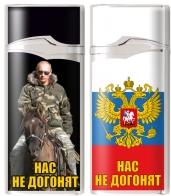 Зажигалка  «В. Путин. Нас не догонят»