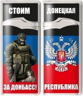 Зажигалка Донбасс