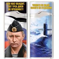 Зажигалка «Своего не отдадим. В. Путин»