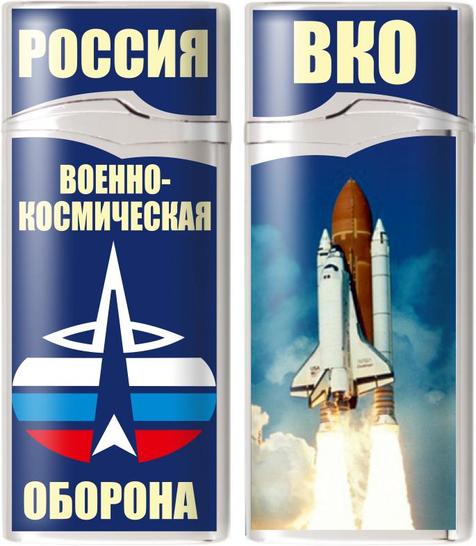 Зажигалка газовая «Военно-космическая оборона»