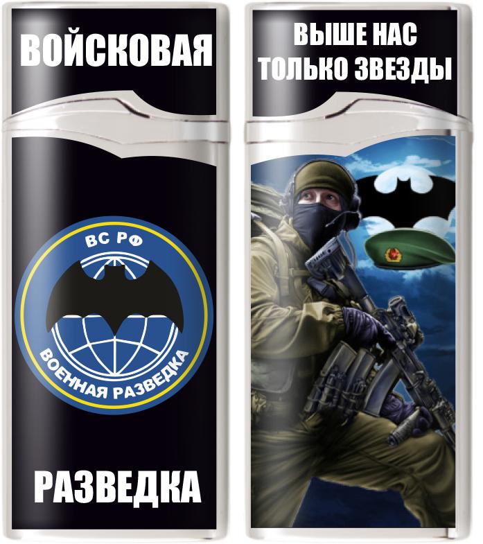 Зажигалка в подарок для военной разведки