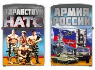 """Зажигалка """"Здравствуй НАТО"""""""