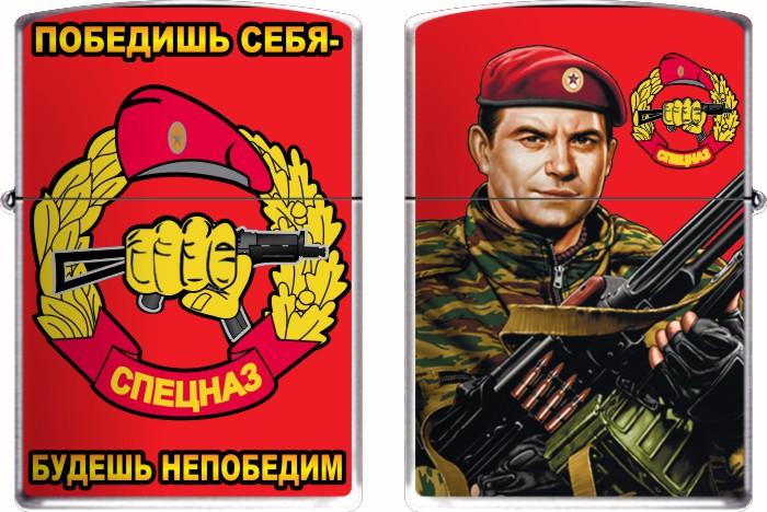 Зажигалка бензиновая Спецназ ВВ «Краповые Береты»