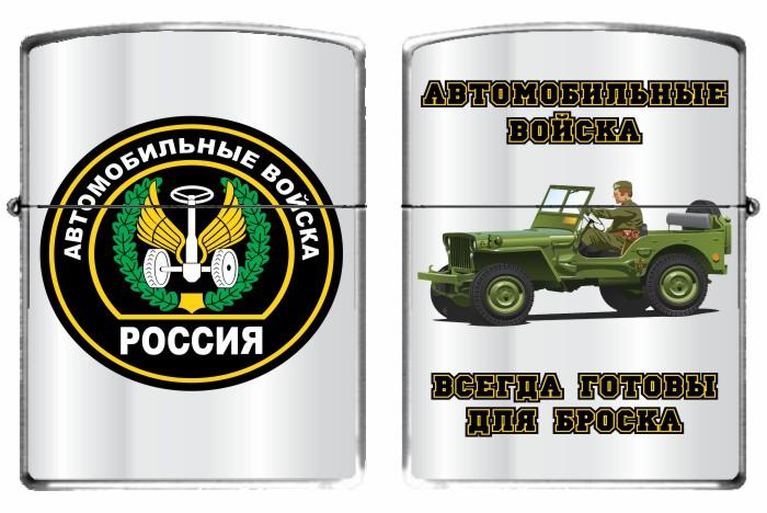 Зажигалка бензиновая «Автомобильные Войска»