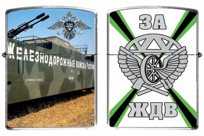 Зажигалка бензиновая «Железнодорожные войска»