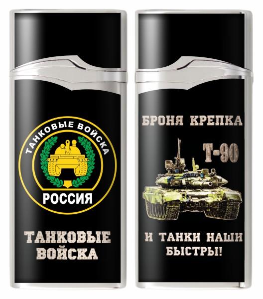 Зажигалка «Танковые Войска»