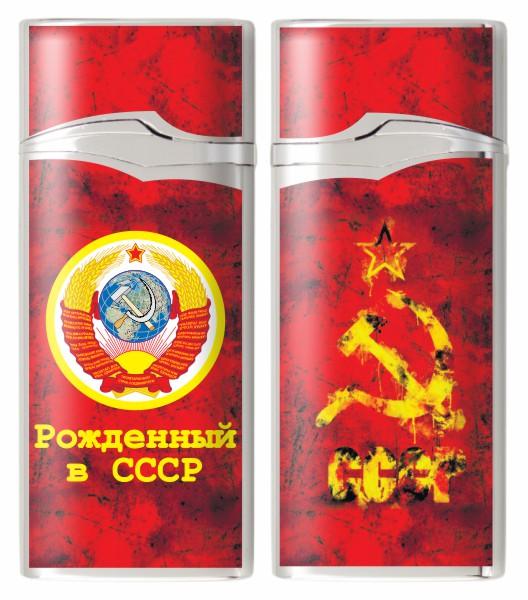 Зажигалка газовая «Рождённый в СССР»