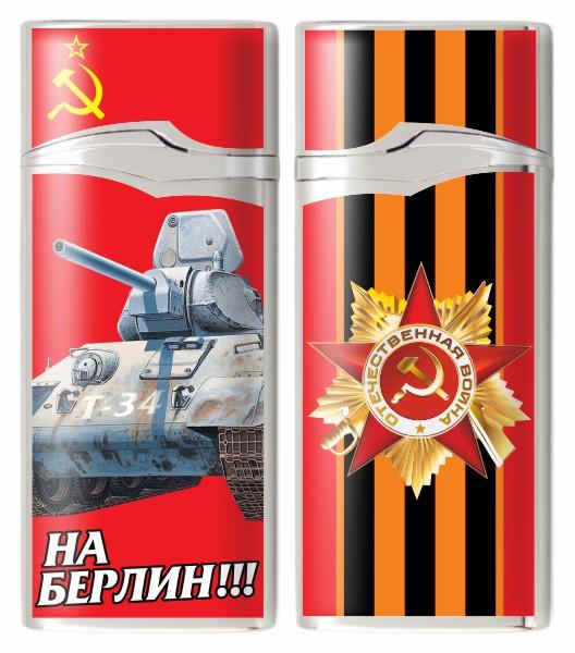 Зажигалка газовая к Дню Победы «На Берлин!»
