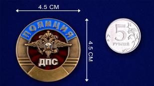 Жетон «ДПС» металлический универсальный-сравнительный размер