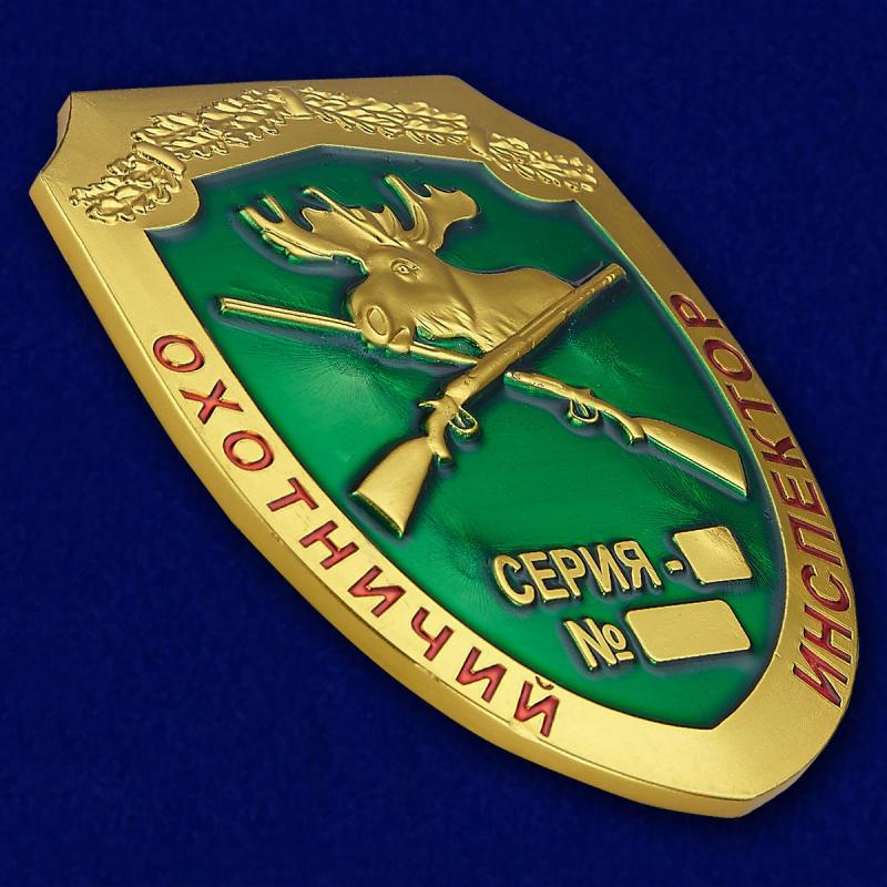 Купить жетон Охотничий инспектор выгоднее в Военпро