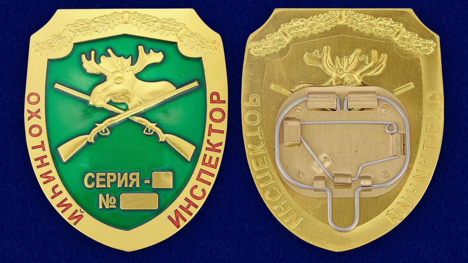 Жетон Охотничий инспектор - аверс и реверс
