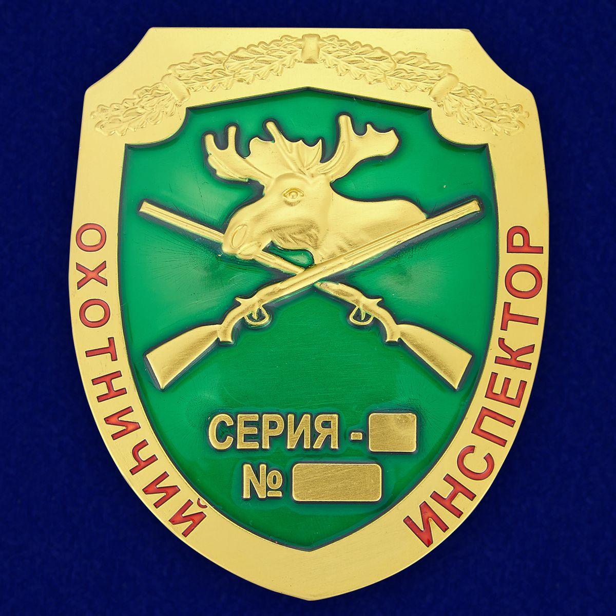Жетон Охотничий инспектор