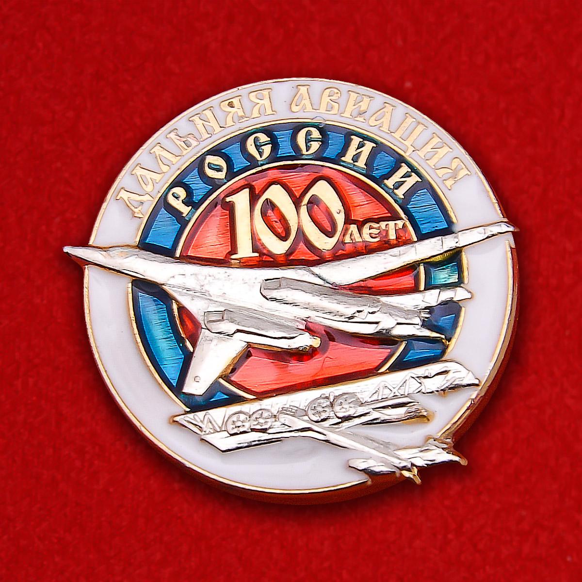 """Значок """"100 лет Дальней авиации России"""""""
