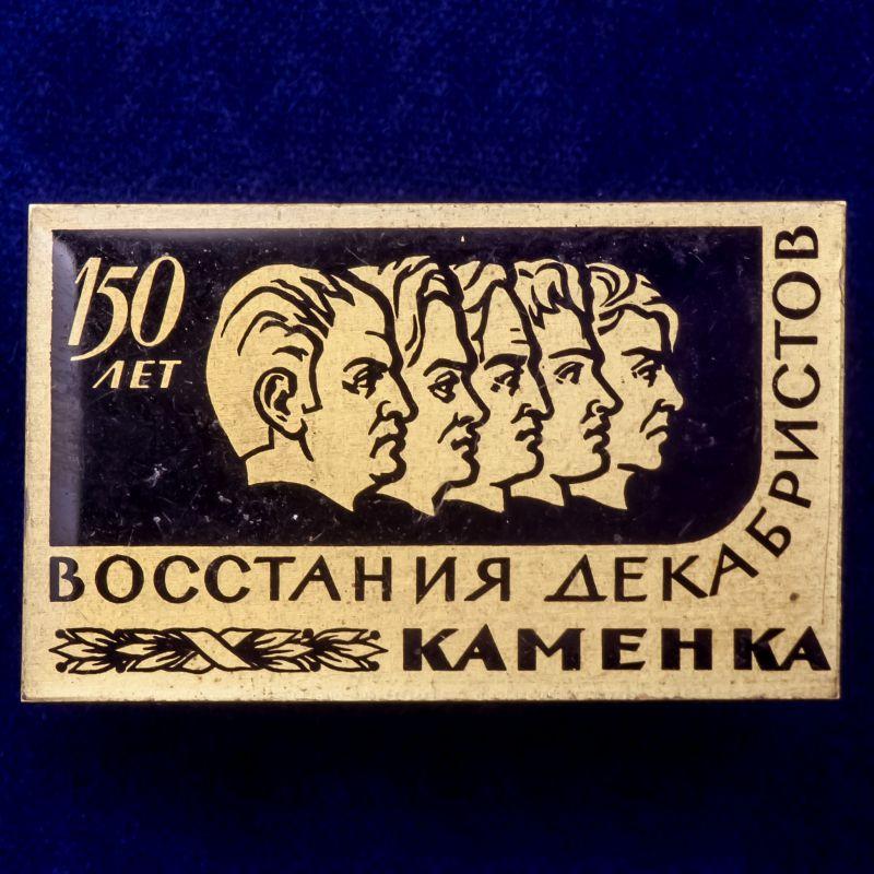"""Значок """"150 лет Восстания Декабристов"""""""