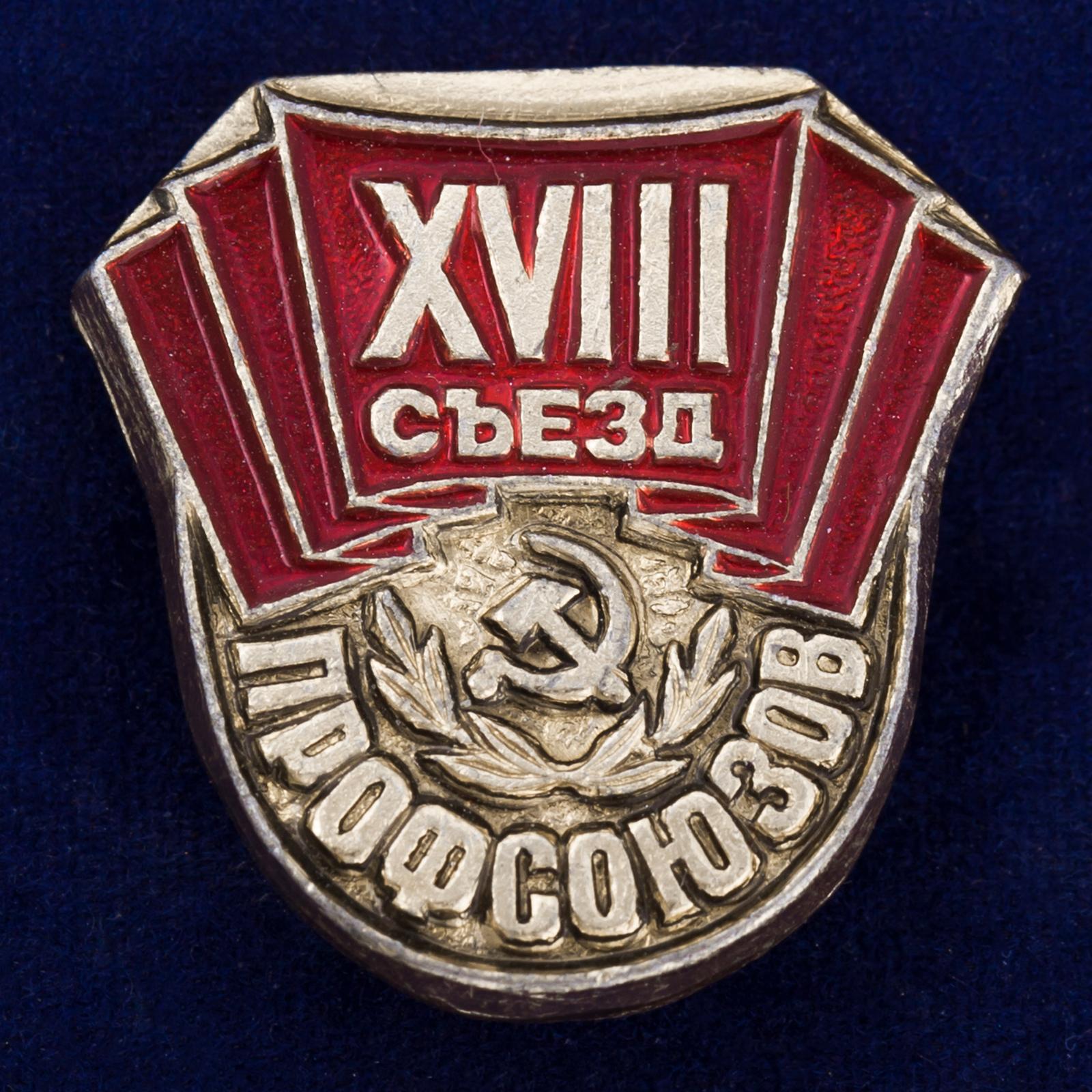 """Значок """"18 съезд Профсоюзов"""""""