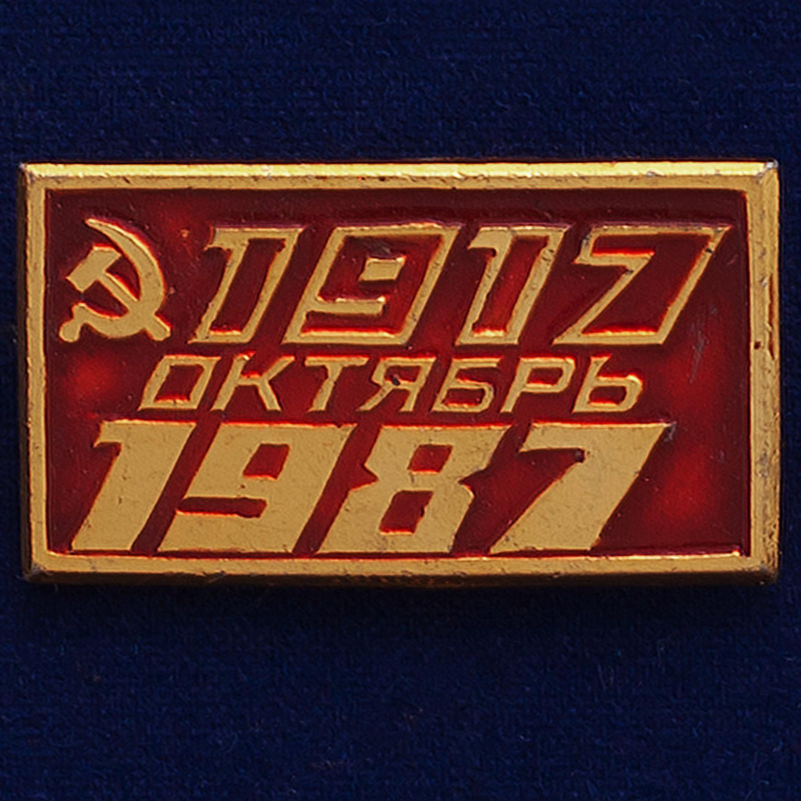 Значок 1917-1987