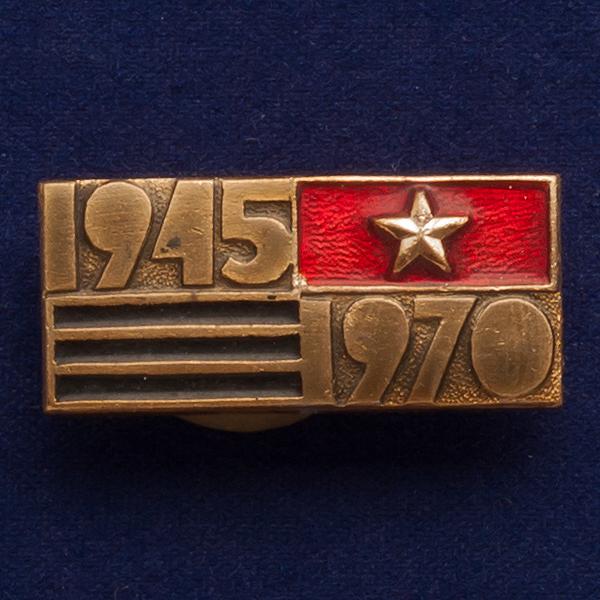 """Значок """"1945 - 1970"""""""