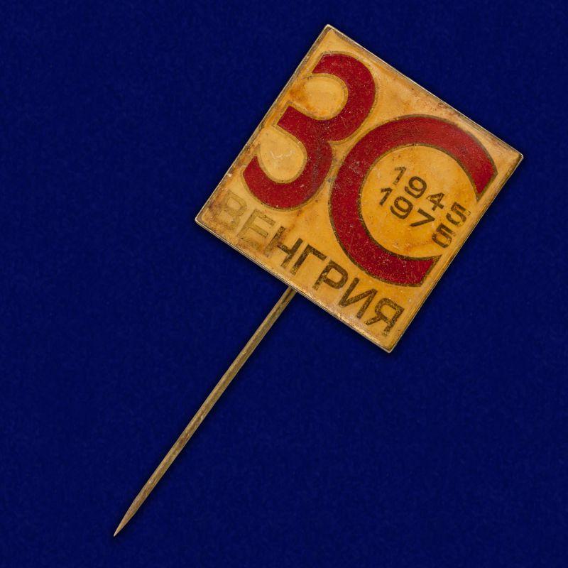 """Значок """"1945-1975. Венгрия"""""""
