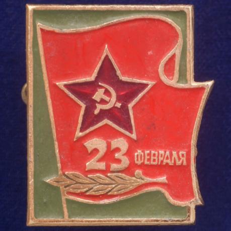 "Значок ""23 Февраля"""