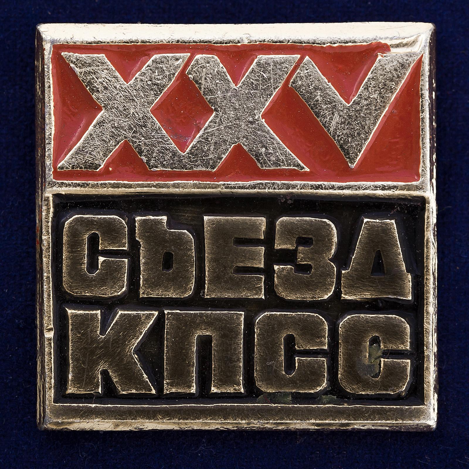 """Значок """"25 съезд Коммунистической партии"""""""