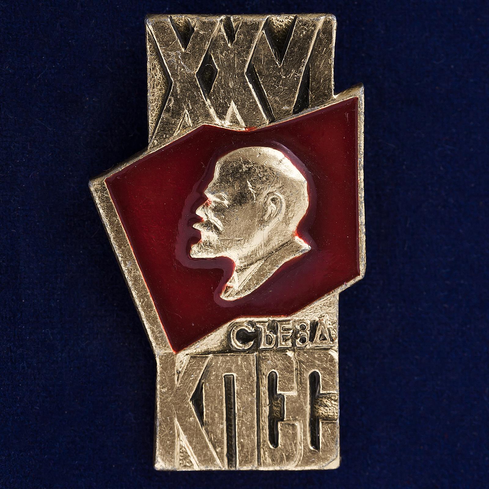 Значок 26 съезда КПСС