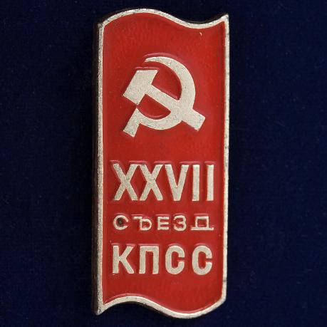 Значок 27 съезда КПСС