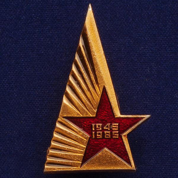 """Значок """"40 лет Победы"""""""