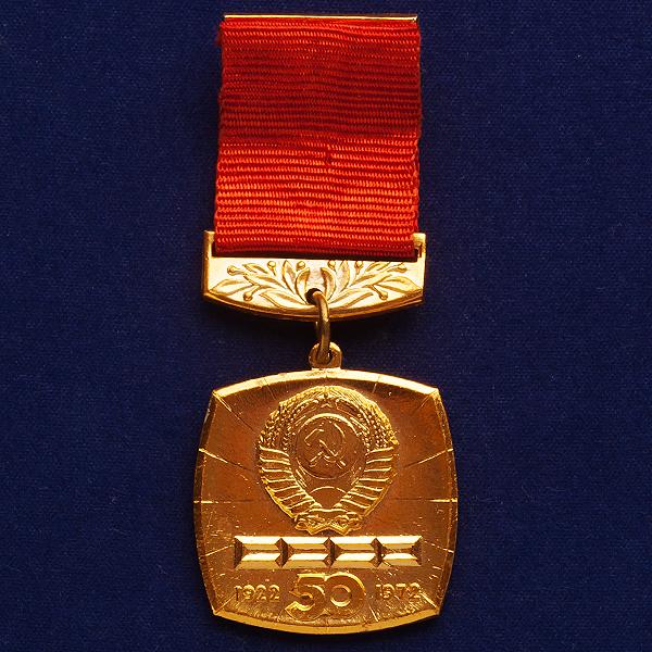 """Значок """"50 лет СССР 1922-1972"""""""