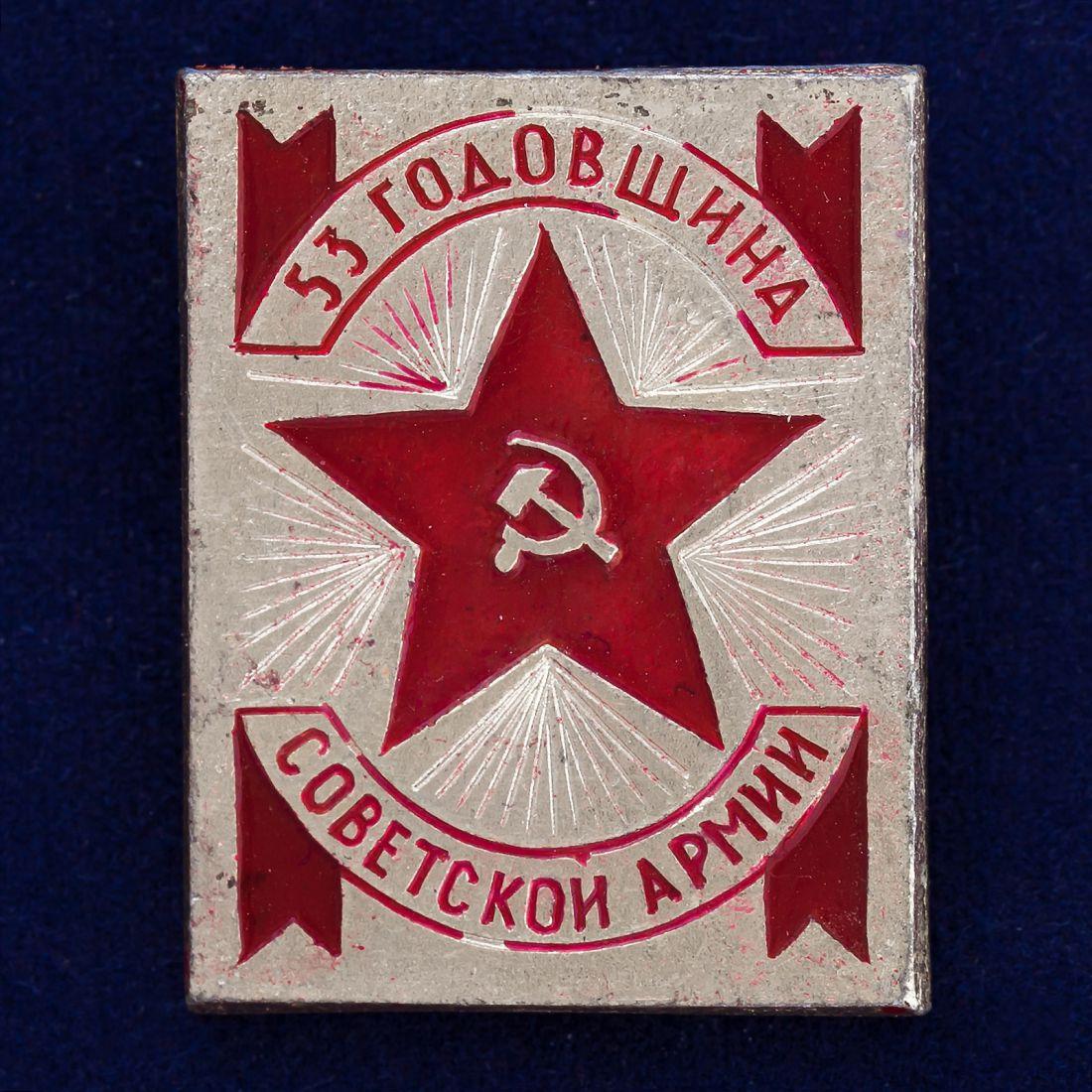 """Значок """"53 года Советской Армии"""""""