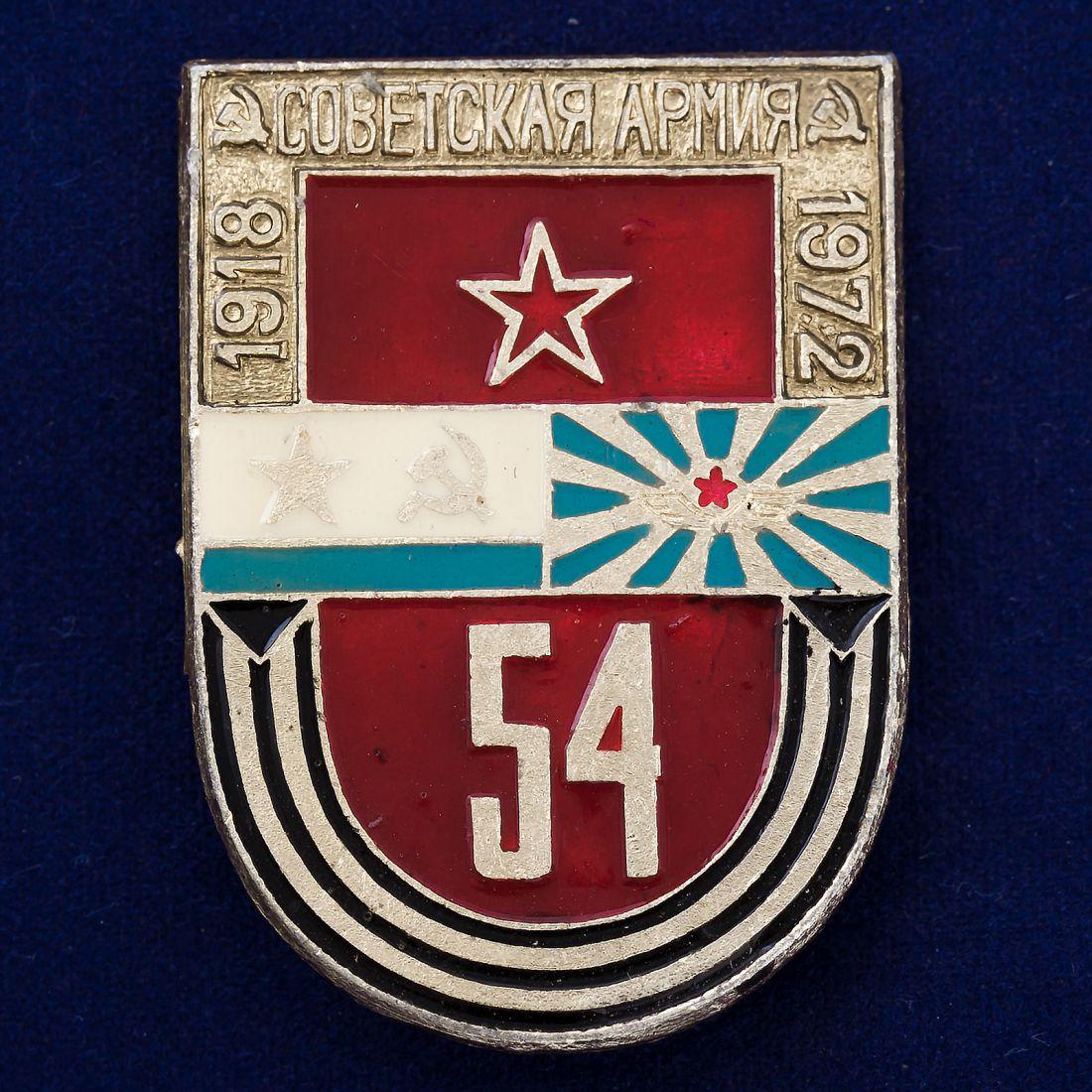 """Значок """"54 года Советской Армии"""""""