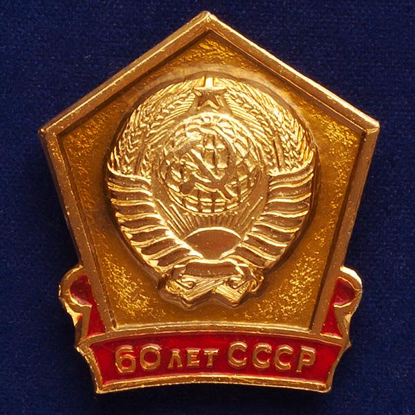 Значок на 60 лет СССР