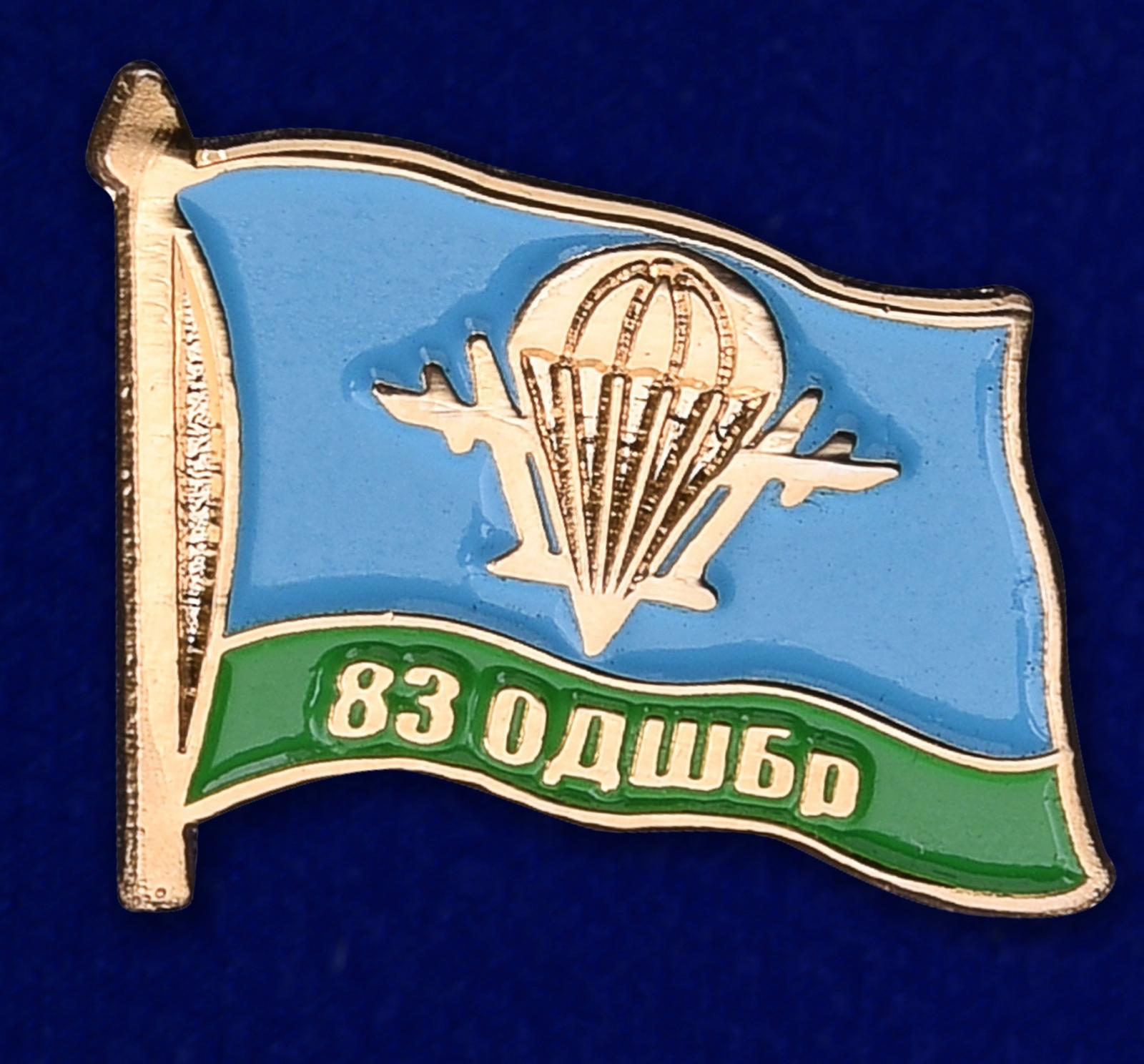 Значок 83 ОДШБр ВДВ