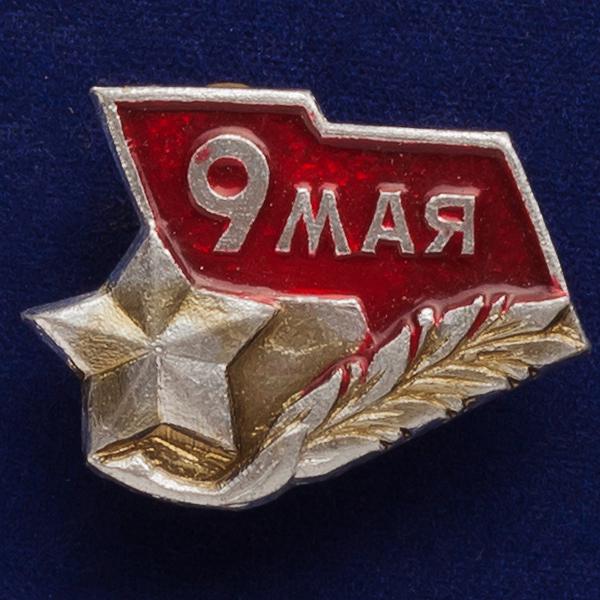 """Значок """"9 мая!"""""""