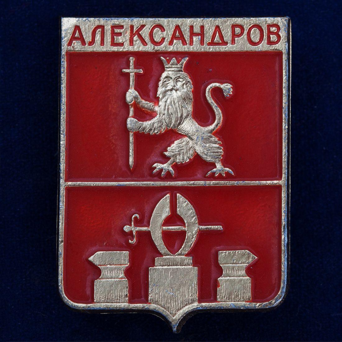"Значок ""Александров"""