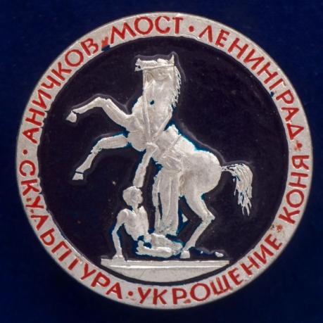 """Значок """"Аничков мост"""""""