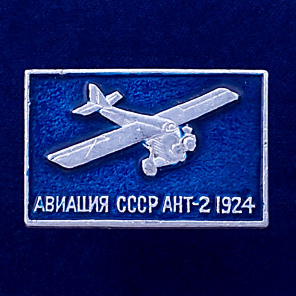 Значок АНТ-2