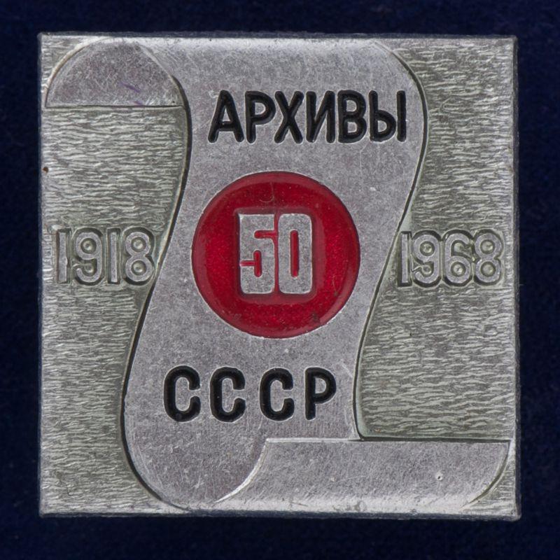 """Значок """"Архивы СССР"""""""