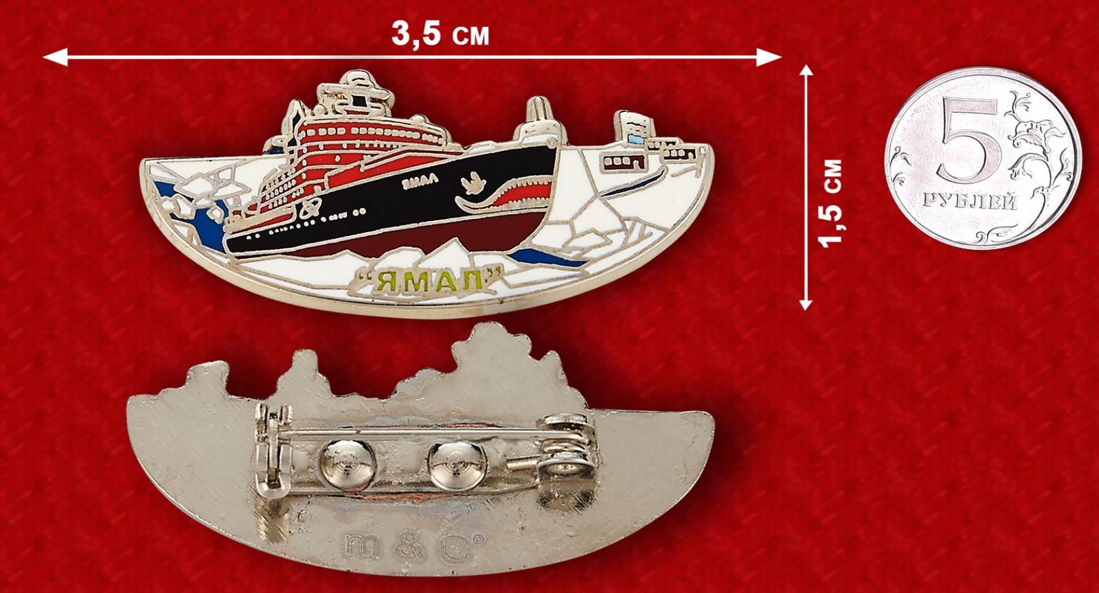 """Значок """"Атомный ледокол Ямал"""" - сравнительный размер"""