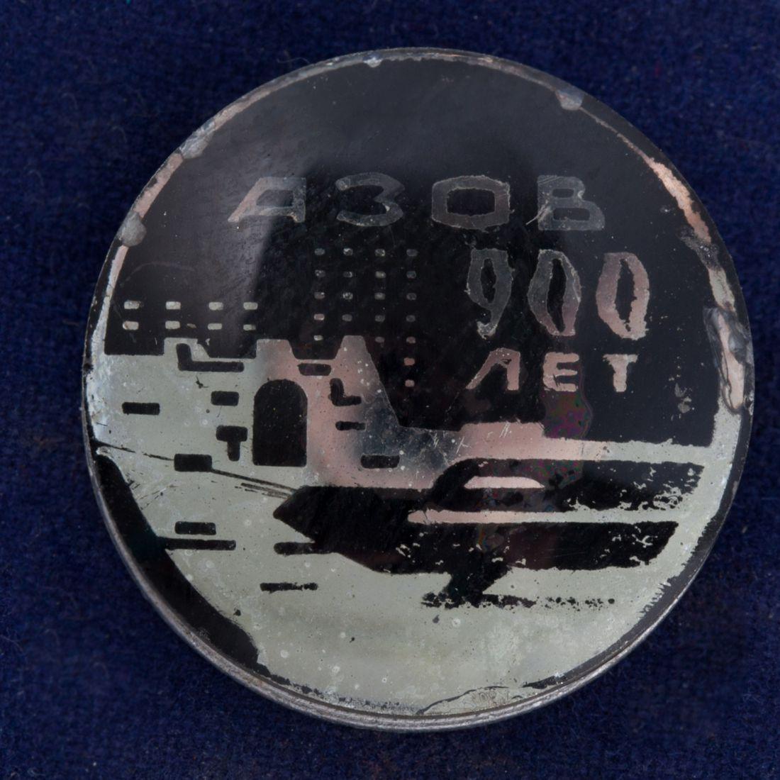 """Значок """"Азову-900 лет"""""""