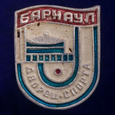 """Значок """"Барнаул. Дворец Спорта"""""""