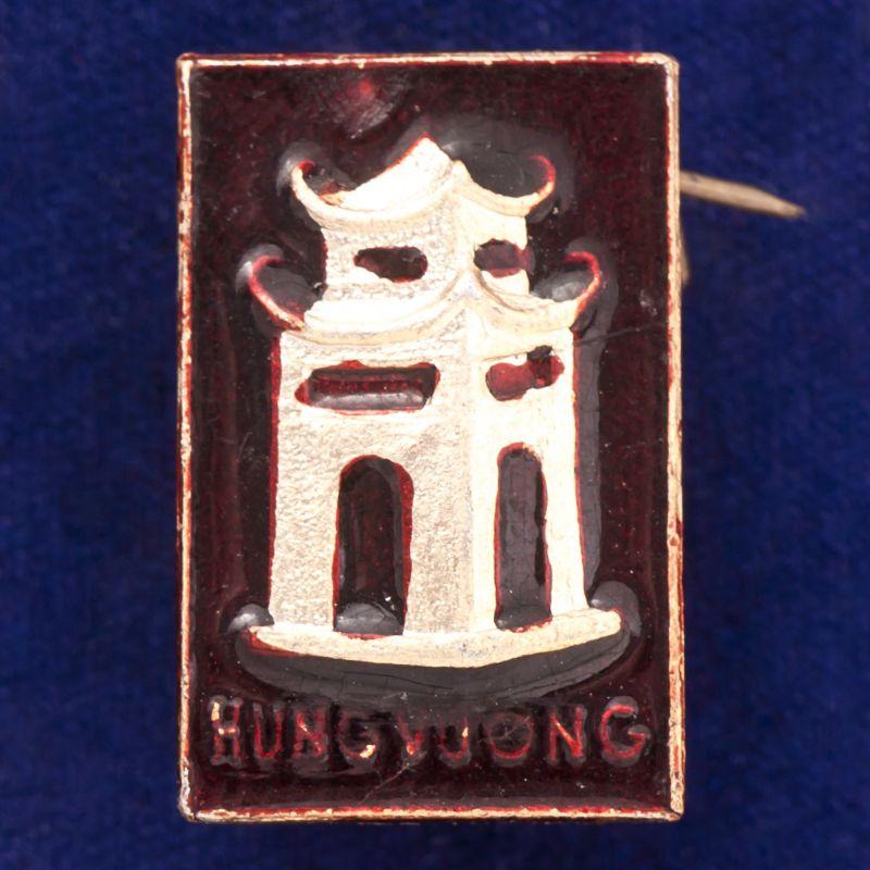 """Значок """"Башня Hung Yuong"""""""