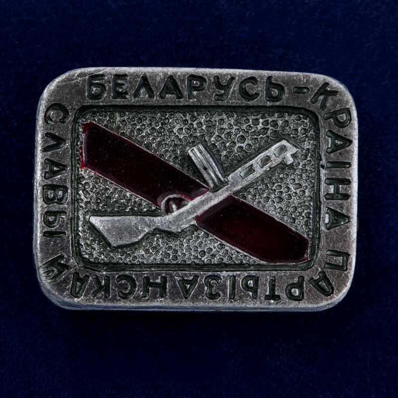 """Значок """"Беларусь краина партизанской славы"""""""