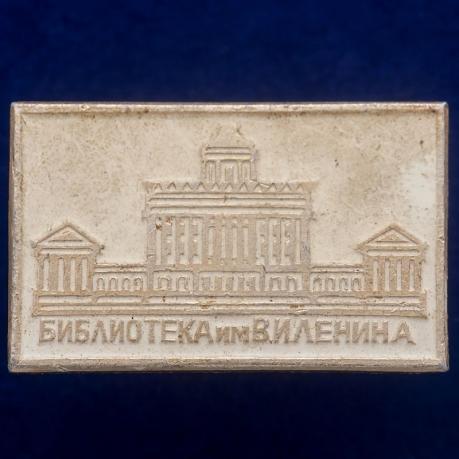 """Значок """"Библиотека им. В.И. Ленина"""""""