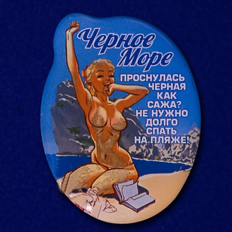 """Значок """"Блудливый Крым"""""""