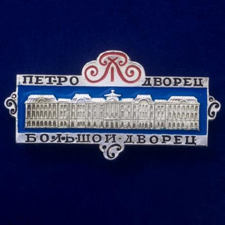 "Значок ""Большой Петро-Дворец"""