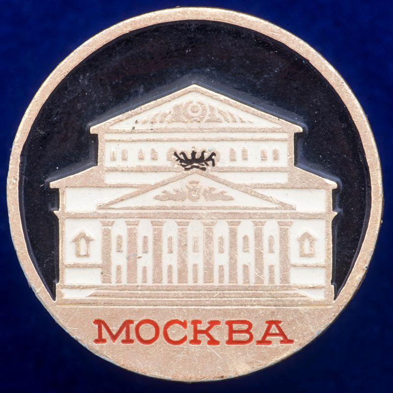 """Значок """"Большой Театр. Москва"""""""