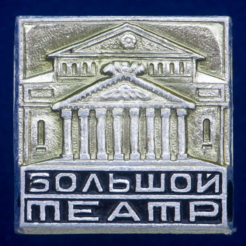 """Значок """"Большой Театр"""""""